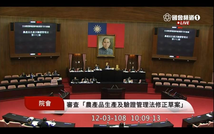立法院今日院會照 (翻攝國會頻道)