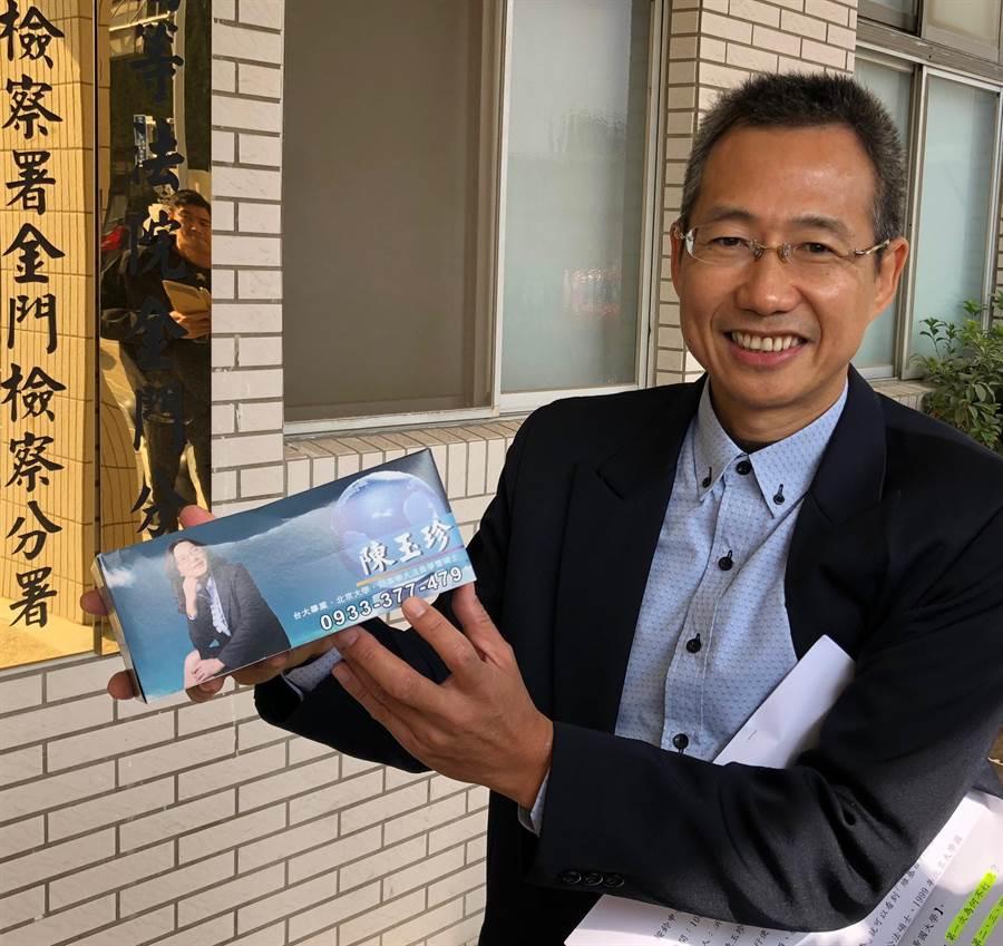洪志恒指陳玉珍散發的衛生紙盒,又改用日本帝國大學學歷,前後反覆矛盾。(李金生攝)