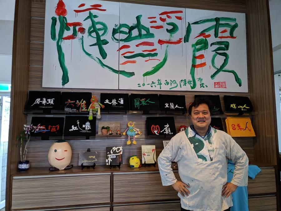 意象書法家陳世憲捐出自己以「地誌書法」創作的作品版權,提供一般民眾下載使用。(莊曜聰攝)