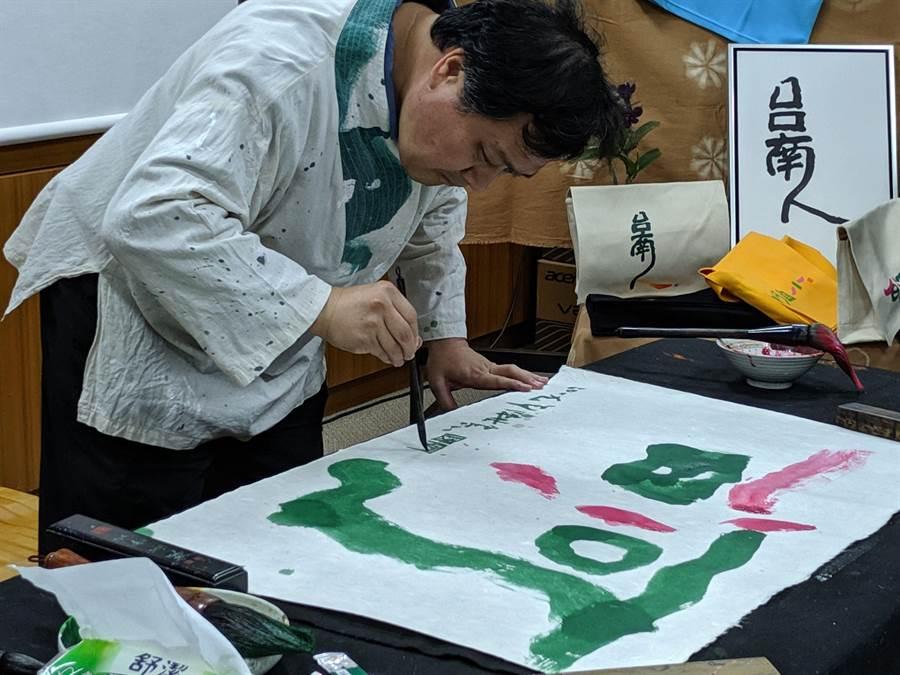 意象書法家陳世憲現場揮毫寫下白河兩字。(莊曜聰攝)