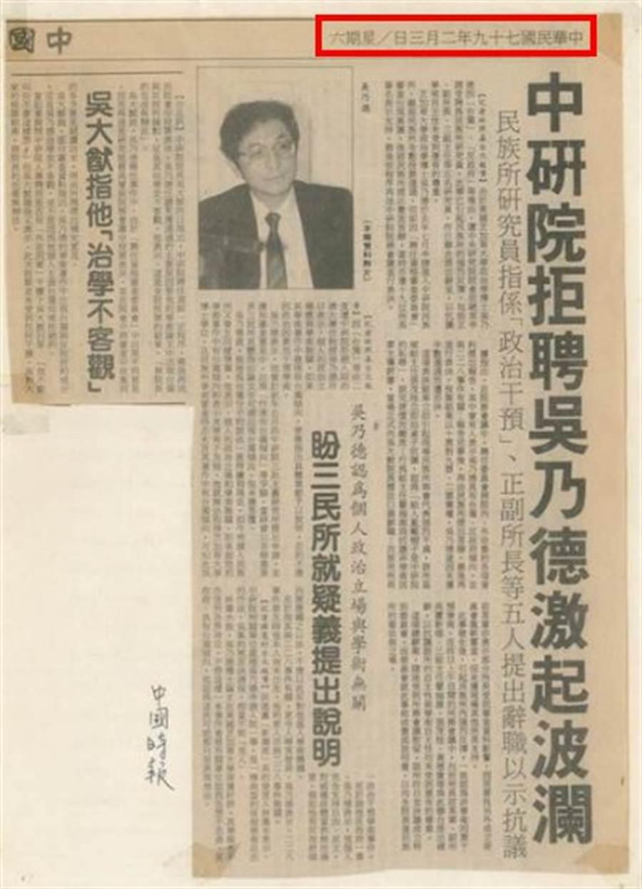 本報當年報導吳乃德遭中研院拒絕入取。