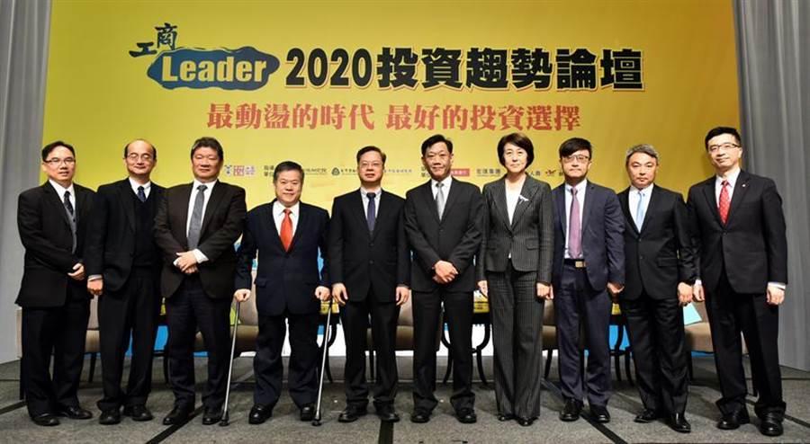行政院政務委員龔明鑫(左五)與研究智庫、外銀財金專家共襄盛舉,今(3)日出席工商時報主辦的《2020年投資趨勢論壇》。圖/顏謙隆