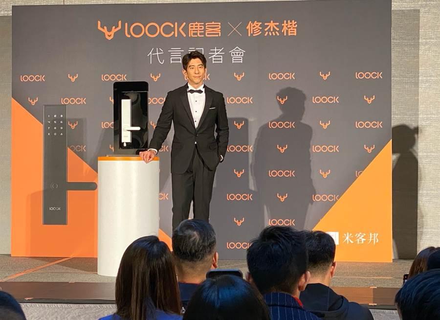 小米生態鏈台灣代理商米客邦今日在台引進「鹿客LOOK」品牌的智慧門鎖,並邀請修杰楷擔任品牌代言人。(黃慧雯攝)