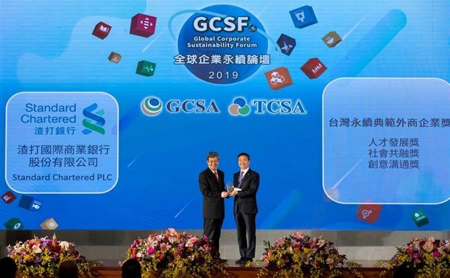 渣打銀行總經理林遠棟(右)由副總統陳建仁手中獲頒「TCSA台灣永續典範外商企業獎」。圖/渣打銀行