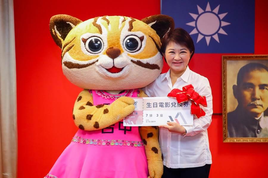 台中市長盧秀燕贈送「中山73影視藝文空間電影票」,祝福「樂虎」生日快樂。(盧金足攝)