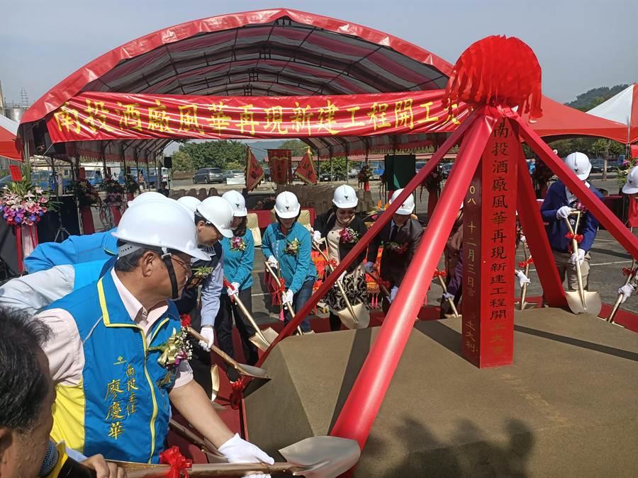 南投酒廠風華再現改造計畫於3日舉行開工動土典禮。(張晉銘攝)