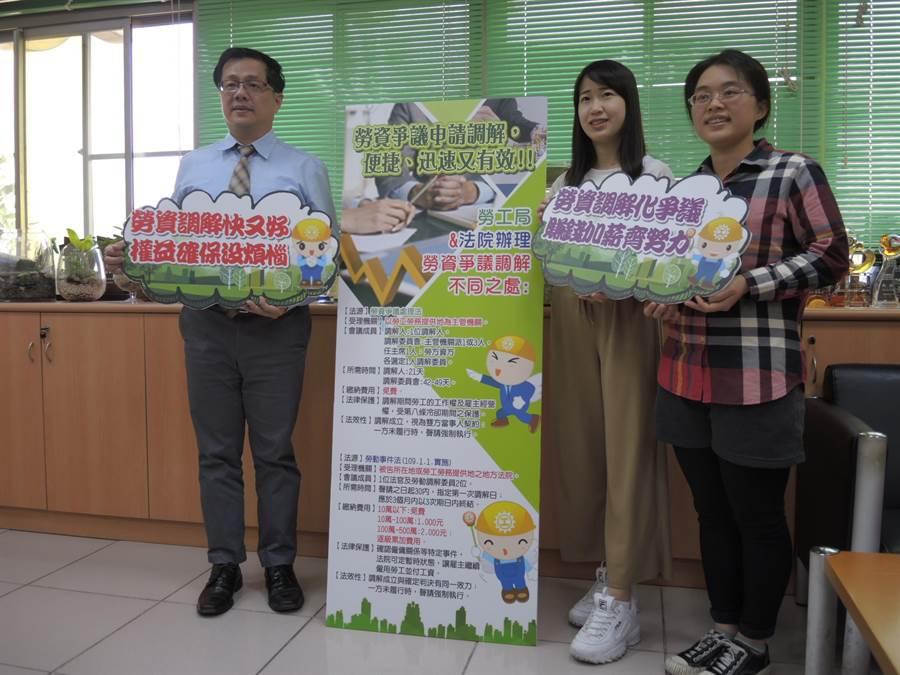 勞動專業法庭明年上路,台南市勞工局仍繼續受理勞資爭議調解,維護勞權雙防線。(台南市政府勞工局提供/莊曜聰台南傳真)