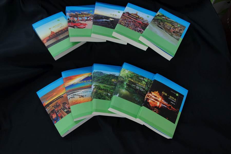 台南市政府文化局2014年12月曾出版《大臺南文化叢書第3輯—公路文化專輯》套書,紀錄10條大台南指標性重要公路路線。(台南市文化局提供/曹婷婷台南傳真)