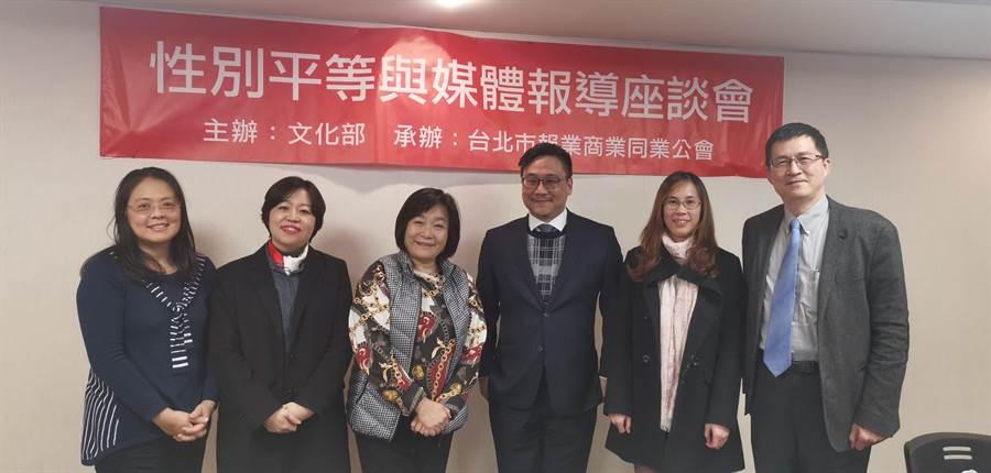 文化部辦「性別平等與媒體報導」座談會,由台北市報業商業同業公會理事長羅國俊主持北市各報媒體工作人員與會。
