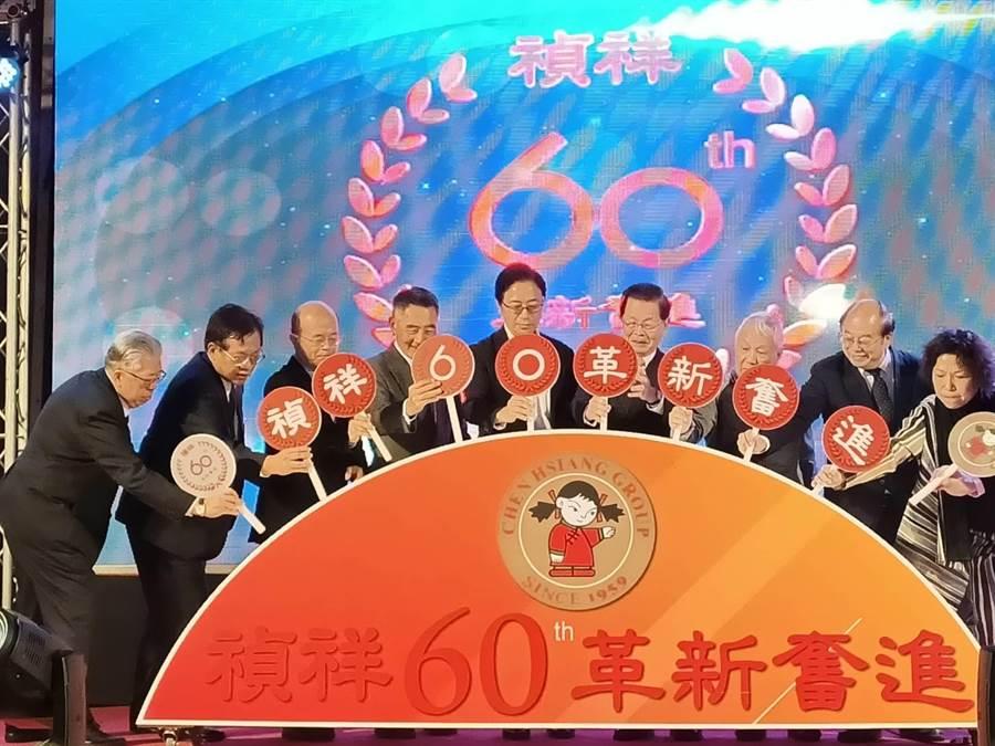 禎祥食品工業公司今日舉行60周年慶祝餐會。(張毓翎攝)