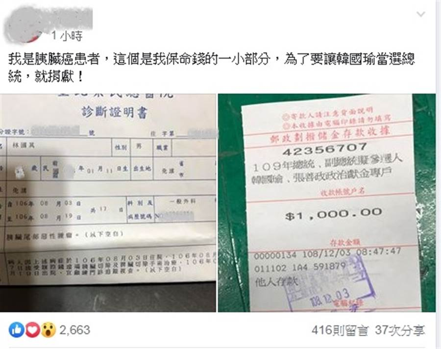 癌症韓粉捐錢挺韓國瑜。(2020韓國瑜總統後援會(總會)臉書)