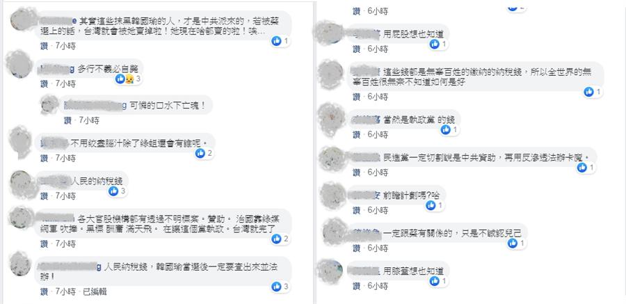 網友猜測楊蕙如網軍資金來源。(圖/村長 全國粉絲團臉書)