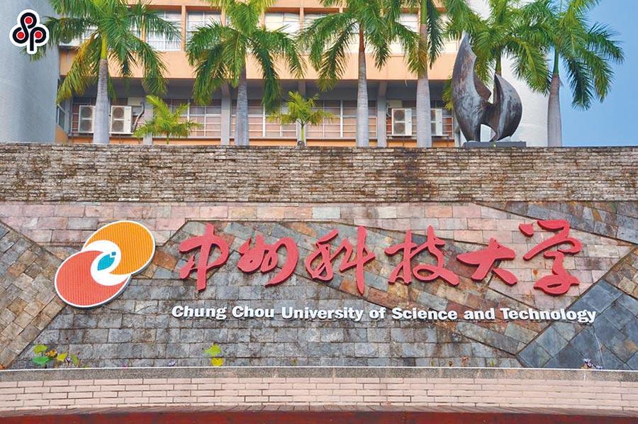 中州科大機械所不少碩士論文嚴重不符系所教學目標及核心能力。(本報資料照片)