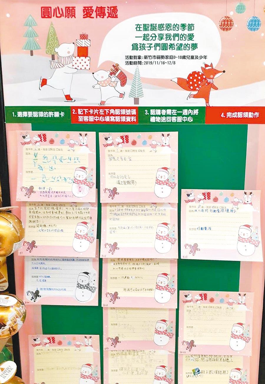 邁入第5年的「新竹市圓夢計畫─心願卡認領」活動近日展開,今年計有10個商家加入一同為孩子圓夢的計畫。(陳育賢攝)