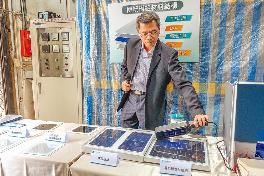 工研院材化所副所長賴秋助說,易拆解太陽能光電模組能將紫外線轉化為藍光發電,可增加傳統太陽能板2%的發電量。(羅浚濱攝)
