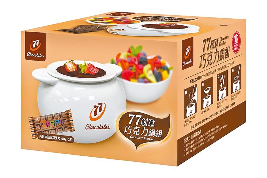 全聯獨家「77創意巧克力鍋組」鍋具+大波露巧克力40g,原價199元、特價185元。(全聯提供)