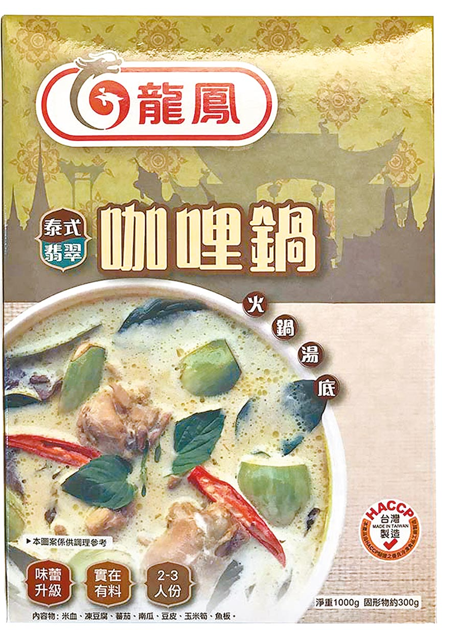 愛買新品「龍鳳泰式翡翠咖哩鍋」1000g,原價199元、12月10日前特價139元。(愛買提供)