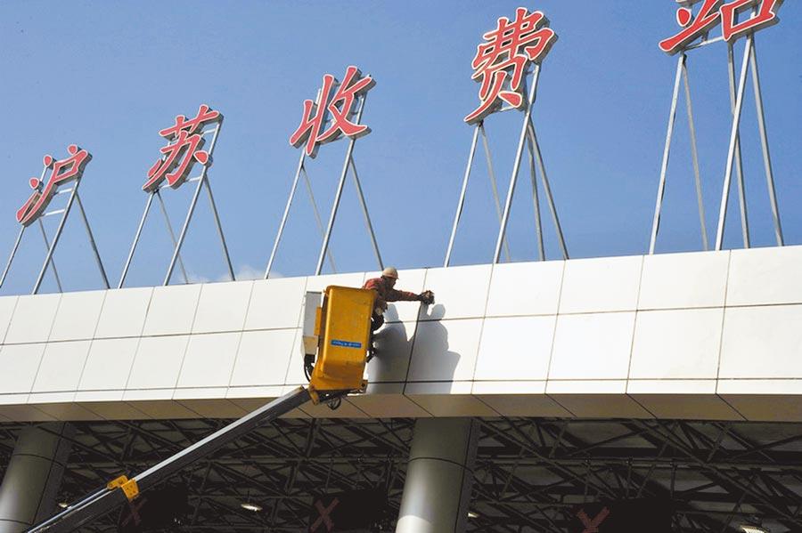 連接上海浦東與江蘇啟東的崇啟大橋收費站。(新華社資料照片)