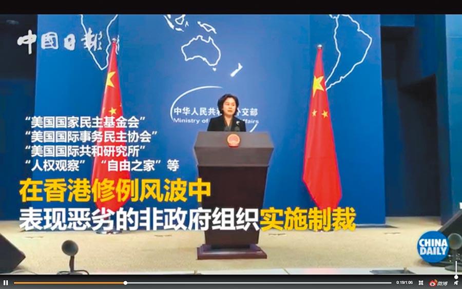 陸外交部發言人華春瑩宣布,將制裁人權觀察、自由之家等非政府組織。(取自微博@中國日報)