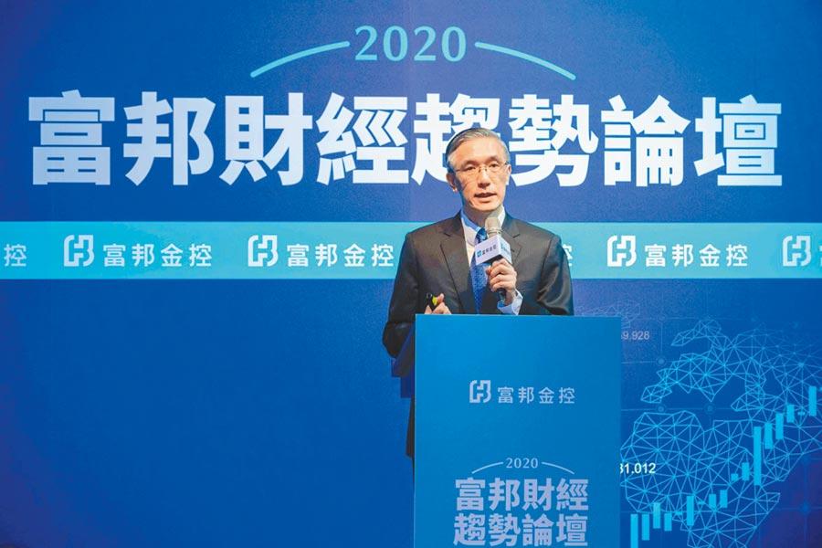 富邦金2日舉辦「2020富邦財經趨勢論壇」,富邦金控首席經濟學家羅瑋表示,2020年經濟三大不確定因素包括貿易衝突後續、美國總統大選與大陸經濟。(富邦金提供)