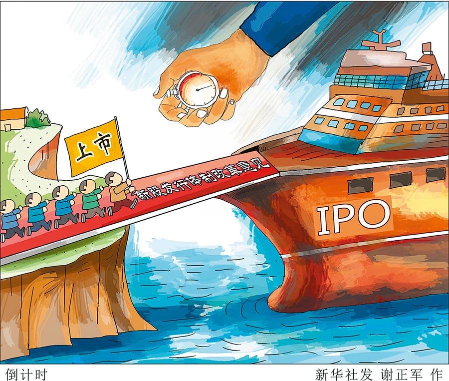 A股IPO發行常態化,不搞大躍進式的集中核發批文。(新華社資料照片)