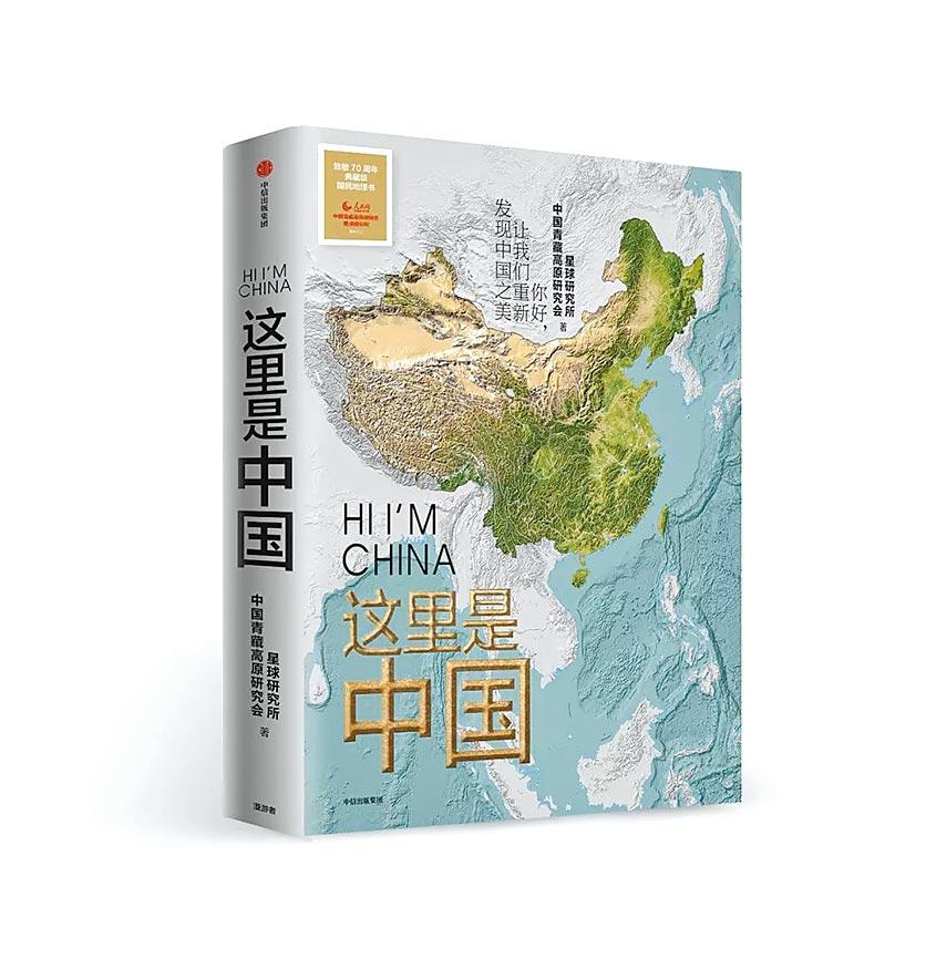 《這裡是中國》一書。(取自澎湃新聞)
