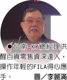 台南-KY總經理洪醒百貨零售資深達人,操作年輕的FILA得心應手。圖/李麗滿