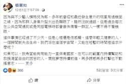 楊蕙如被起訴 網一看她臉書驚:真的GG了
