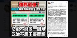 誣指國民黨阻擋防疫法 曾銘宗怒告陳吉仲根本是抹黑