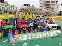 台南打造交通教育主題館 小孩也能開車