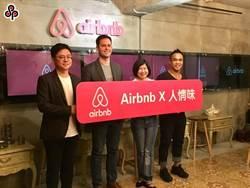 居住更安全!Airbnb豪送5千個一氧化碳警報器