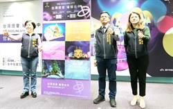 2020台灣燈會官網上線 燈區地圖、美食「一指通導航」