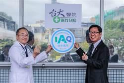 新竹市8處場所獲「室內空氣品質優良場所標章」