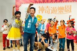 鄭宏輝林智堅邀親子同樂「神奇遊樂園」