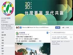 臉書統計 民進黨粉絲專頁最肯花錢