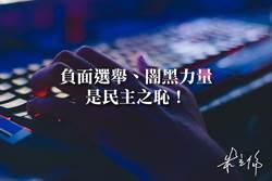 批楊蕙如網軍案是闇黑力量 朱立倫:民主之恥