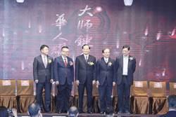 大師鏈布局全球華人 進軍大陸市場