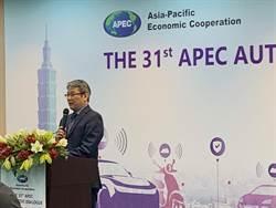 APEC汽車會議首在台舉辦 商議自駕車指導綱領