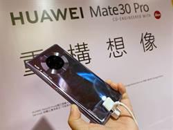 供貨出問題 華為Mate 30 Pro等產品取消在台上市