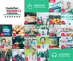 全家歡慶31周年 要跟消費者玩「音」的
