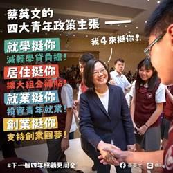 提四大青年政策 蔡英文:讓年輕人有更多機會