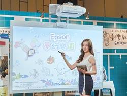 Epson投影科技 打造智慧教學