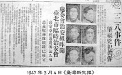 兩岸史話-台北風暴八日 陳儀密會大角頭