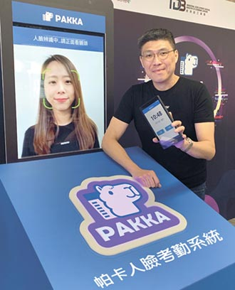 PAKKA人臉考勤系統 助攻企業4.0