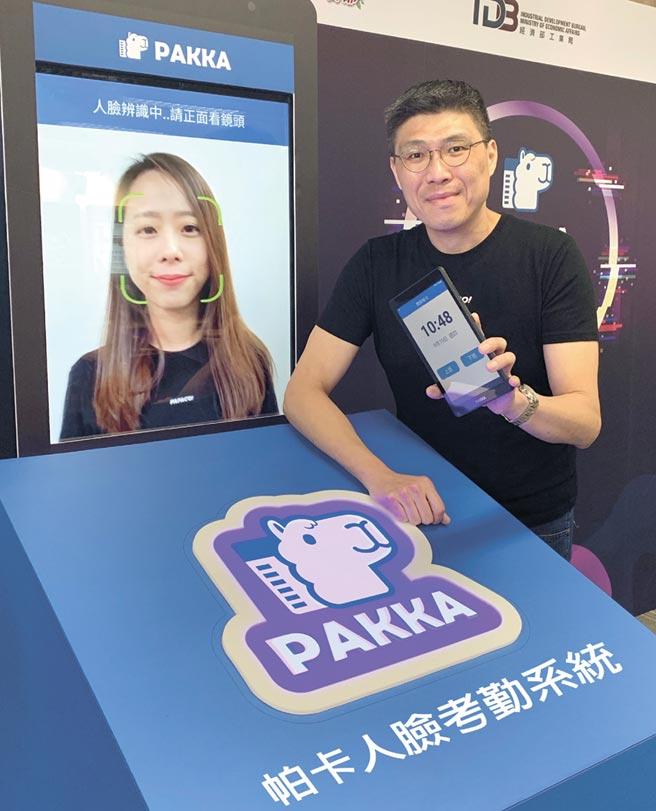 PAPAGO!所開發PAKKA人臉辨識考勤系統與經濟部工業局及中彰投市政府合作,推廣至中部縣市中小型企業。圖/業者提供