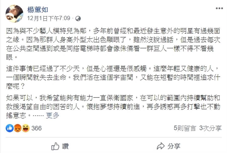 過往發文頻繁的楊蕙如自從本月1日起便再也沒有更新臉書,讓網友直呼真的出事了 (圖/翻攝自臉書)