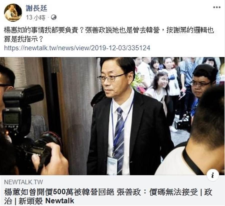 謝長廷臉書發文表示楊蕙如案不關他的事。