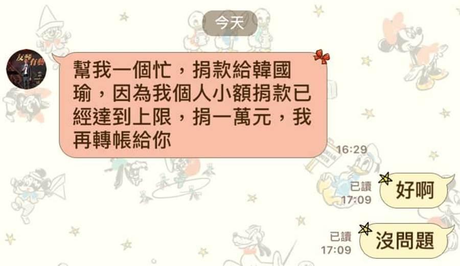 網友臉書發文附圖。(圖/翻攝自臉書「韓國瑜後援會」)