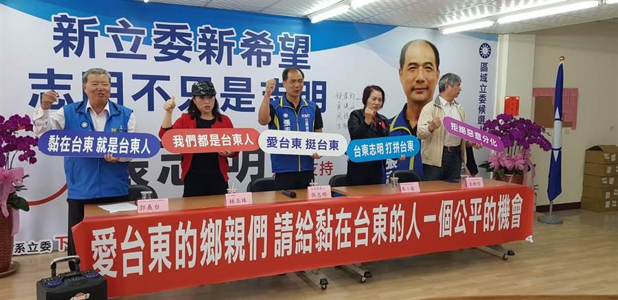 國民黨台東區域立委參選人張志明(中)要求對手拿出政績,別分化台東人。(楊漢聲攝)