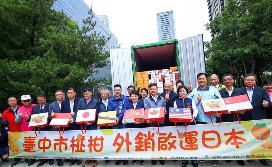 農業局4日在台灣大道市政大樓前廣場,舉辦椪柑外銷日本封櫃啓運儀式。(陳世宗攝)